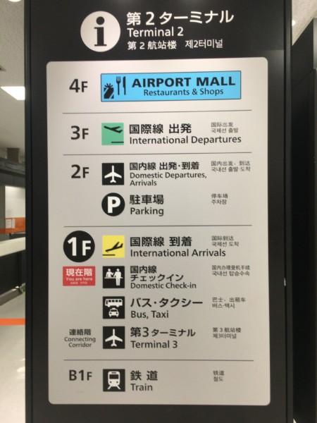 第2ターミナル案内板
